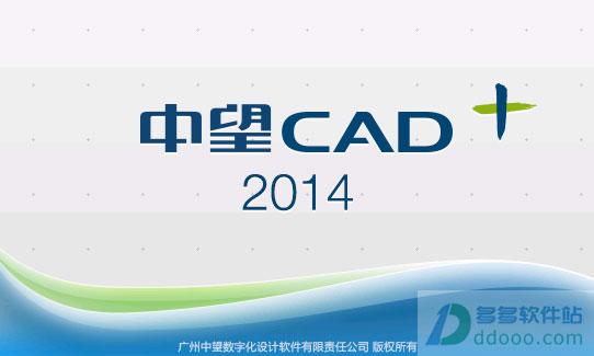 中望cad2014破解版下载|中望cad+2014专业版cad柜子立面教学视频图片
