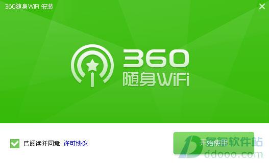 360随身wifi校园版驱动 v5.3.0.3040官方最新版
