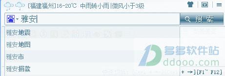 搜索易(桌面搜索软件) v1.7.5120官方免费版