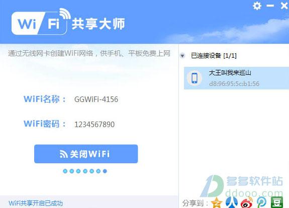 wifi共享大师 V2.2.8.5官方最新版