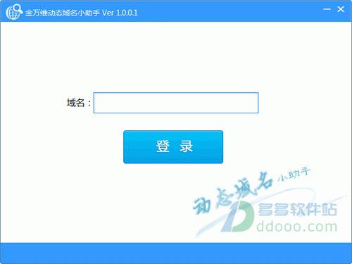 金万维动态域名小助手 v1.1.1.3官方免费版