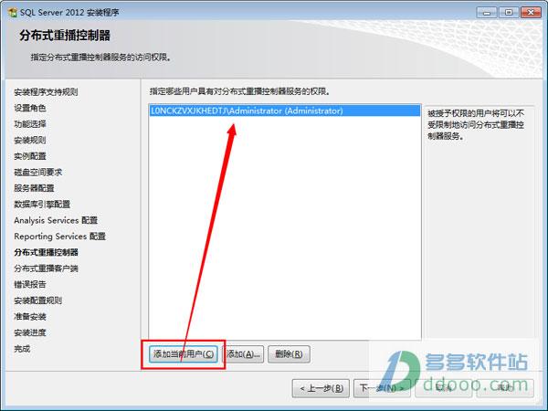 sql server 2012 破解 版