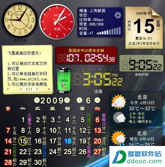 飞雪桌面日历 v8.6.0.5090简体中文版