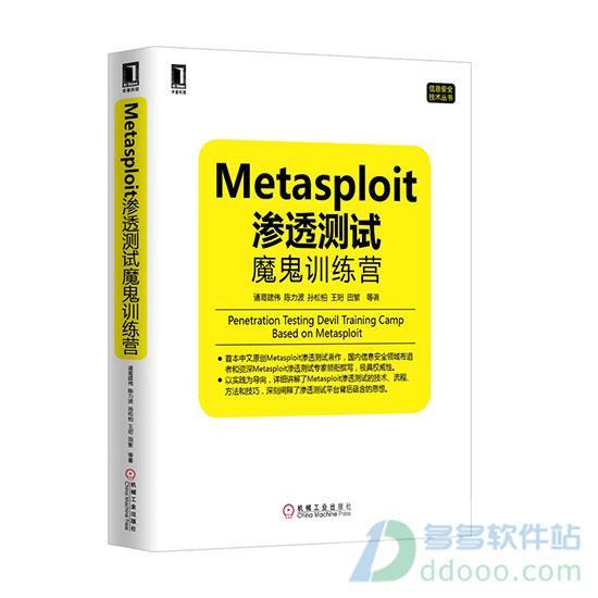 【1024】metasploit渗透测试魔鬼训练营pdf完整版(473页)