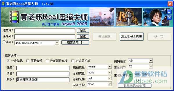 黄老邪Real压缩大师(视频压缩软件) v1.4.9 特别版