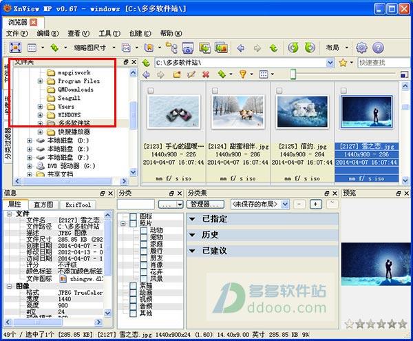 xnviewmp图片浏览器 V0.81多国语言绿色版