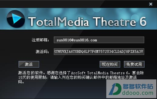 totalmedia theatre 6 破解版