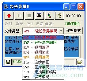 轻松录屏(电脑屏幕录像软件) v5.24最新版