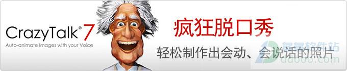crazytalk7.12中文破解版