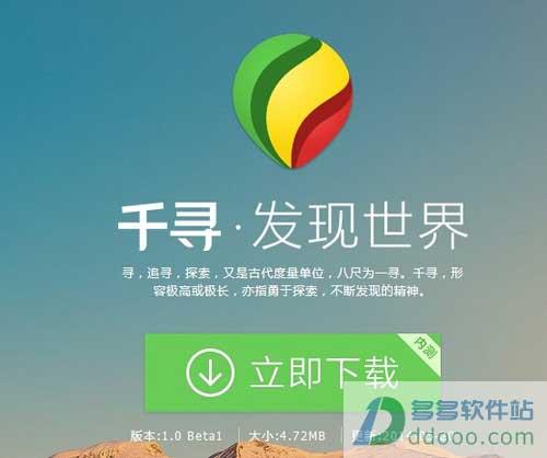 千寻浏览器 v1.0.300.869官方版