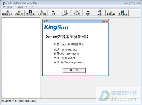domino数据库浏览器 v3.6最新免费版