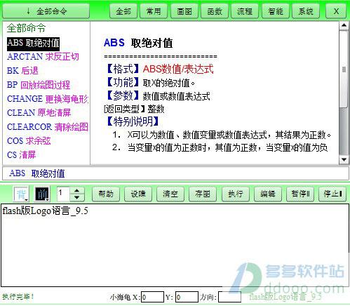 小海龟LOGO语言 v9.99flash版中文免费版