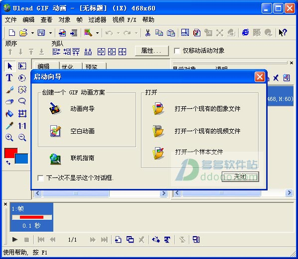 Ulead GIF Animator(U5) v5.11 汉化特别版