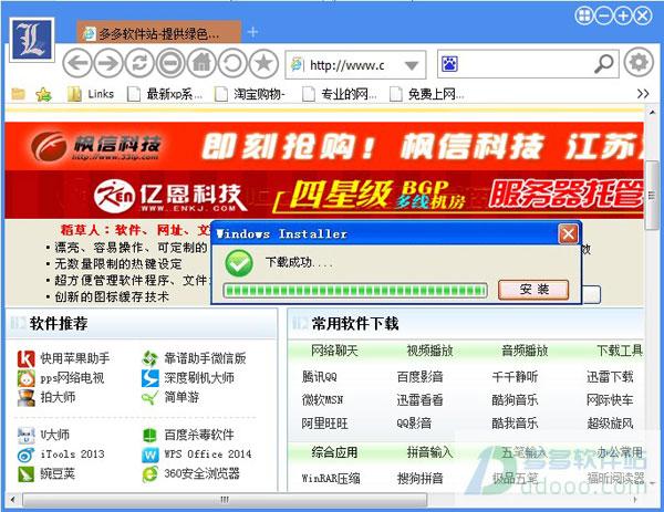 浪迹浏览器 v7.0.2.2绿色免费版