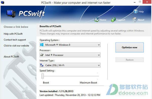 PCSwift(电脑加速软件) V2.12.28.2015官方最新版