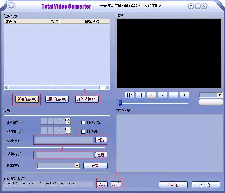 Скачать кряк для total video converter crack Лучшие закачки. . Версия 3.11