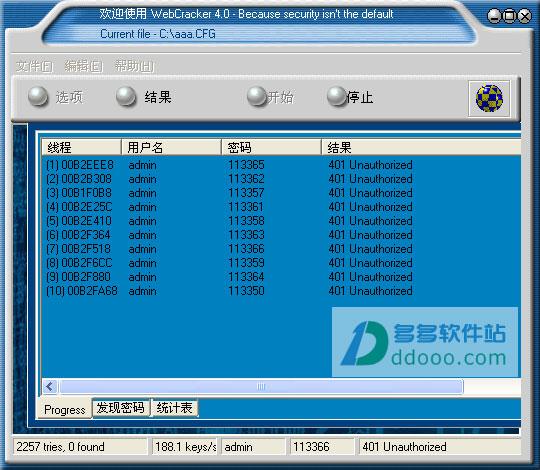 webcracker 4.0 绿色汉化版