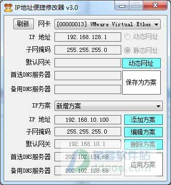 IP地址便捷修改器 v3.0绿色版
