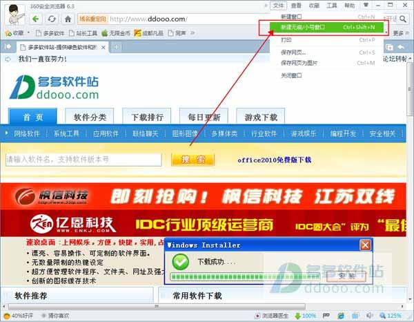360无痕浏览器 7.1.1.812官方最新版