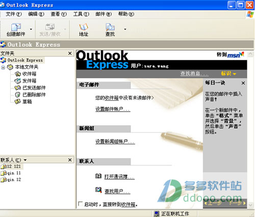 outlook express 6.0中文版