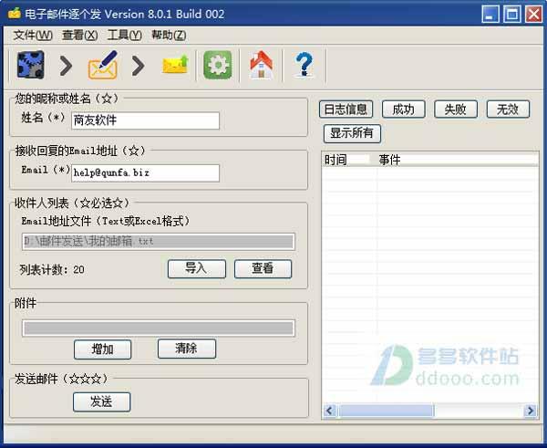 电子邮件逐个发 V8.1.5官方最新版
