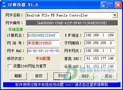 可可ip修改器 v1.0绿色版