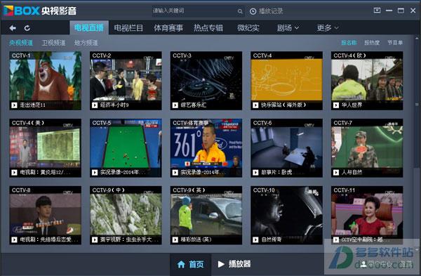 cbox央视影音客户端 v4.0.3.2官方最新版
