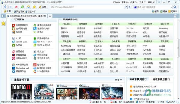 UU浏览器 v1.1.0官方最新版