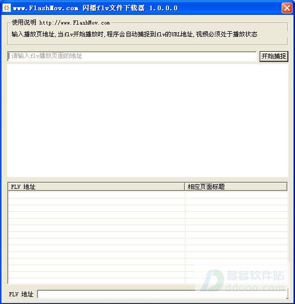 闪播flv文件下载器 v1.3 官方免费版
