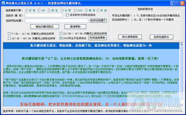 网站排名优化软件 网站排名云优化工具下载 v6.0.1绿色免费版 - 多多软...