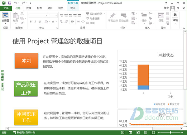 microsoft project 2013中文破解版