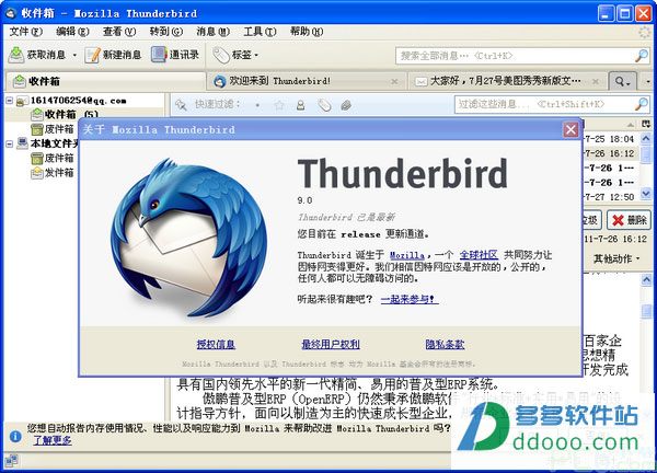 Thunderbird(雷鸟邮件客户端) v31.4.0.5487官方中文版