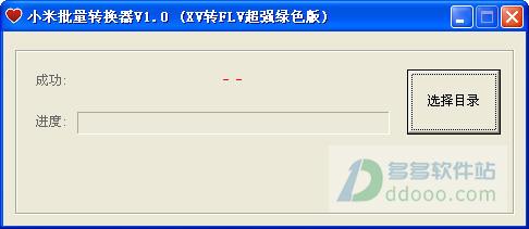 小米批量转换器(xv转flv转换器) v1.0绿色版