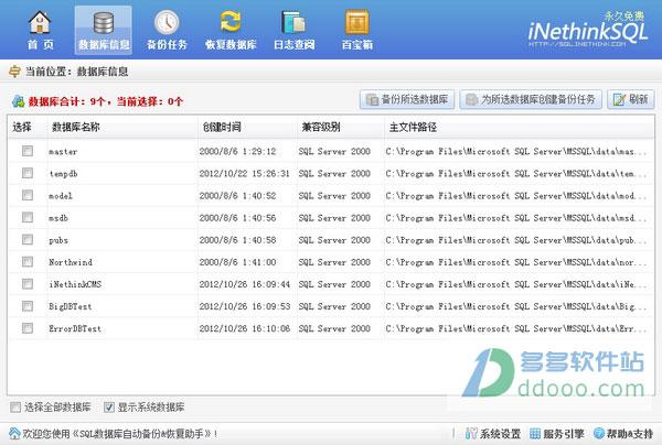 sql数据库备份恢复助手 v2.9.1.0免费版
