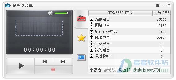 酷狗fm收音机电脑版 2016v7.2.5.0官方pc版