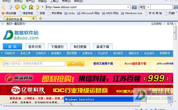 众畅浏览器 v2.1.1.0官方版