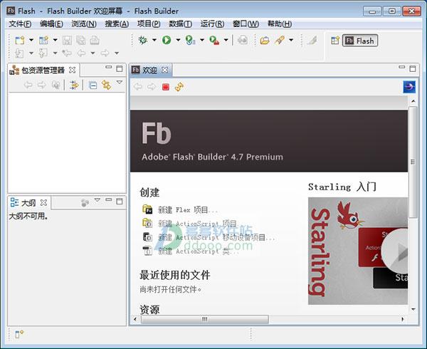 adobe flash builder 4.7下载 32&64位中文破解版