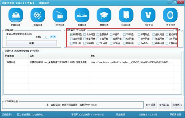 零视界全能资源盒 v5.2免费版
