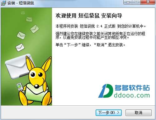 短信袋鼠(短信收发系统) v2.4绿色版