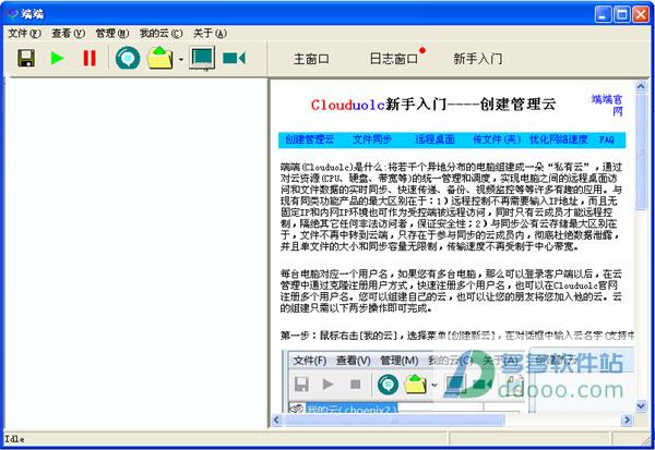 端端Clouduolc v2.1.2.1316官方最新版