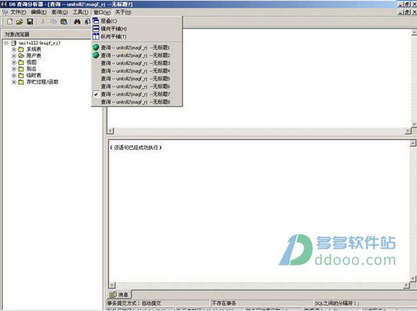 万能数据库查询分析器 v5.05免费版