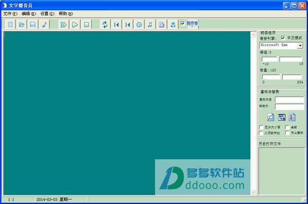 文字播音员软件 V3.31官方最新版