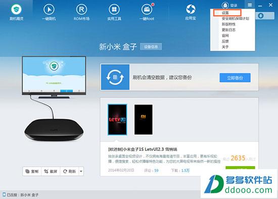 刷机精灵tv版(电视刷机精灵) v1.0.5安卓版