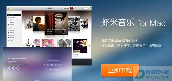 虾米mac客户端