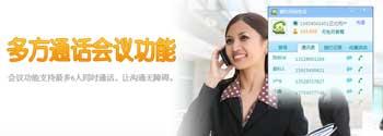 爱科网络电话 v1.8官方版