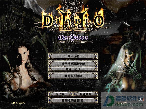 暗黑破坏神2暗月世界3 3下载 暗黑2暗月世界3 3下载 中文版 多多软件站