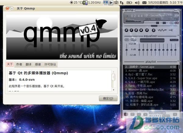 最小巧的音乐播放器(Qmmp) V0.9.10官方最新版
