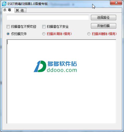 ESET病毒扫描器 v1.5.1绿色版