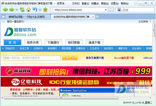 皮罗浏览器 v3.5.0216官方最新版
