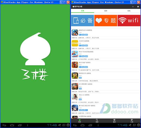 葫芦侠3楼电脑版 v3.5.0.32官方pc版